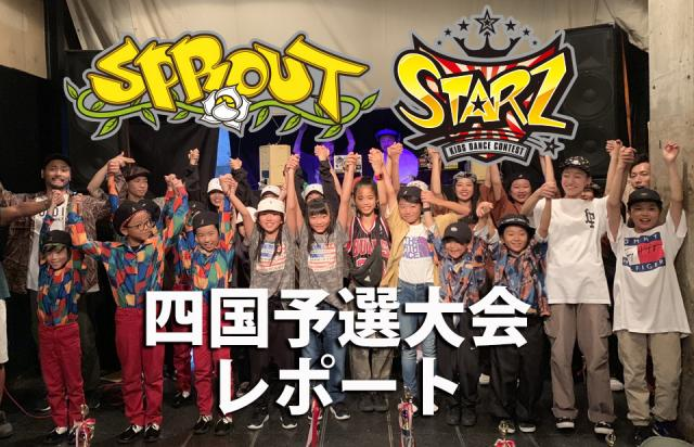 SPROUT&STARZ四国予選大会2019レポート