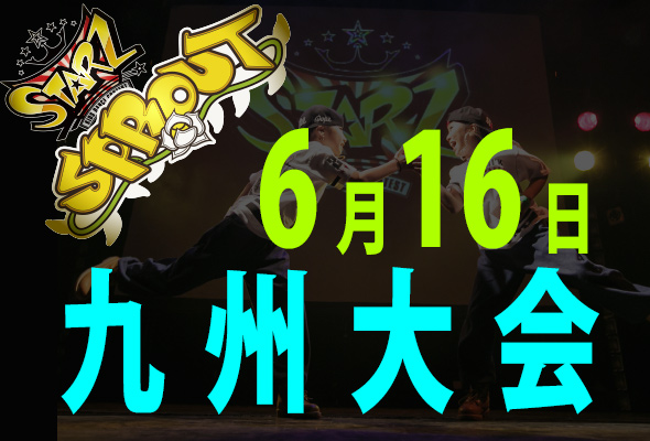 SPROUT&STARZ九州予選大会2019