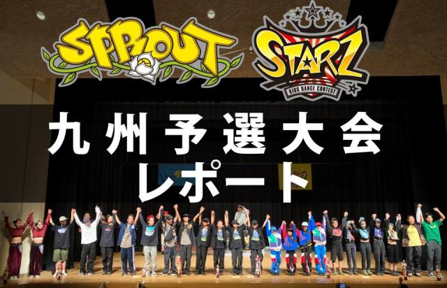 SPROUT&STARZ九州予選大会2019レポート
