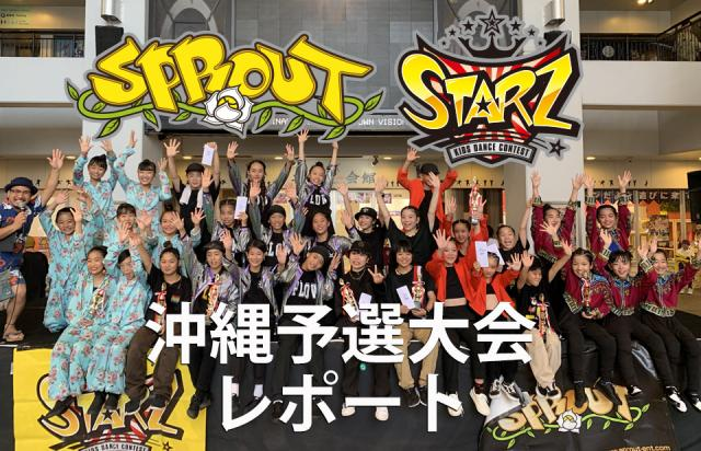 SPROUT&STARZ沖縄予選大会2019レポート