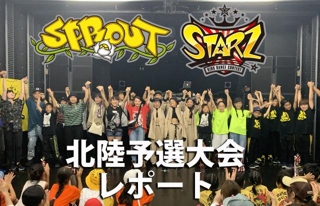 SPROUT&STARZ北陸予選大会2019レポート