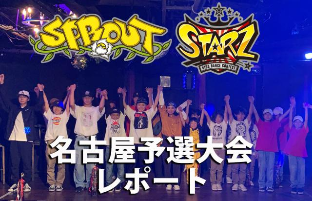 SPROUT&STARZ名古屋予選大会2019レポート