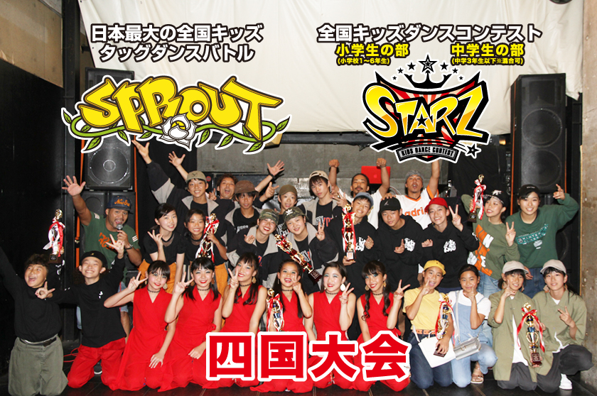 SPROUT&STARZ四国予選大会2018レポート